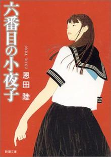Rokubanme no Sayoko - Onda Riku