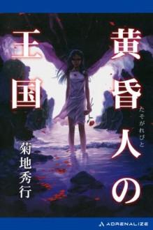 黄昏人の王国 (Japanese Edition) - 菊地 秀行