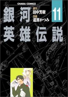 銀河英雄伝説 (11) - 田中 芳樹, 道原 かつみ