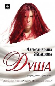 Душа - Aleksandrina Zhelezova