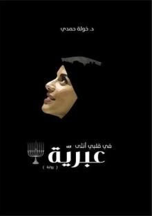 في قلبي أنثى عبرية - خولة حمدي