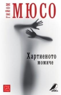 Хартиеното момиче - Guillaume Musso, Недка Капралова