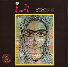 نامهها / Letters - سید علی صالحی, خسرو شکیبایی