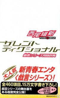 Zaregoto Dikushonaru: Zaregoto Shirīzu Yōgo Jiten - NisiOisiN