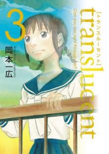 Translucent, Volume 3 - Kazuhiro Okamoto