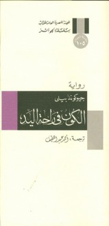 الكون فى راحة اليد - Gioconda Belli, أحمد عبد اللطيف, جيوكوندا بيللي