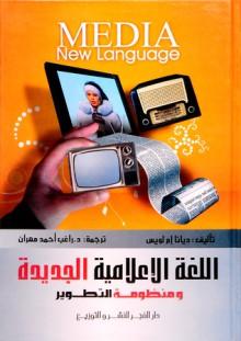 اللغة الإعلامية الجديدة ومنظومة التطوير - راغب أحمد مهران, ديانا إم لويس, Diana Lewis