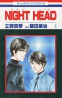 ナイトヘッド 1 [Naito Heddo 1] - Makoto Tateno