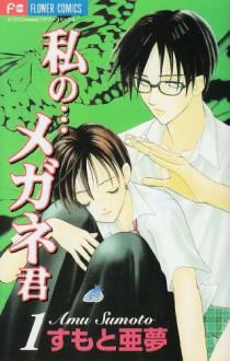 Watashi no... Megane-kun, Vol. 1 - Amu Sumoto