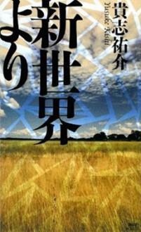 新世界より [Shinsekai Yori] - 貴志 祐介, Yusuke Kishi