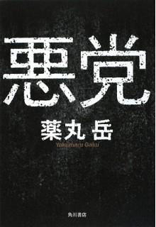 悪党[Akutō] - Gaku Yakumaru