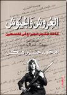 العروش والجيوش - محمد حسنين هيكل