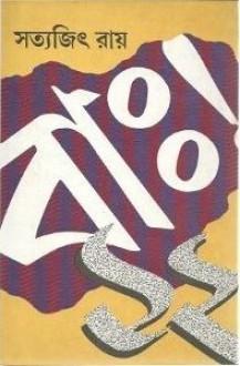 বাহঃ! ১২ - Satyajit Ray