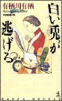 白い兎が逃げる [Shiroi Usagi Ga Nigeru] - Arisu Arisugawa