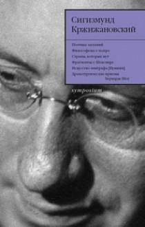 Собрание сочинений в 5 томах. Том 4 - Sigizmund Krzhizhanovsky, Sigizmund Krzhizhanovsky