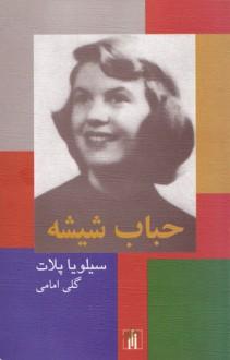 حباب شيشه - Sylvia Plath