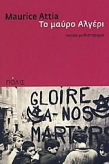 to mauro algeri / το μαύρο αλγέρι - attia maurice