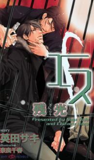 S, Volume 04: Afterglow - Saki Aida, Chiharu Nara, Christina Chesterfield