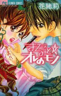 まるごと☆オレのモノ [Marugoto Ore no Mono] - Kaori
