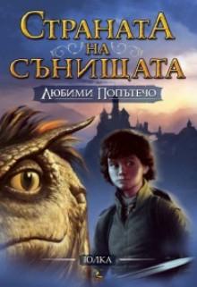 Страната на сънищата: Любими попътечо - Юлия Спиридонова-Юлка