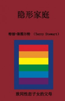 Invisible Families (Simplified Chinese Script) - Terry Stewart