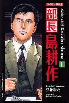 Division Chief Kosaku Shima (Kodansha Bilingual Comics) Volume 1 - Kenshi Hirokane, Ralph F. McCarthy