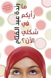 Ma Ra'yukum fi Shakli Al Aan? / Does My Head Look Big in This? (Arabic edition) - Randa Abdel-Fattah