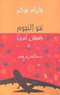 نحو النجوم وقصص أخرى - William Faulkner, سامر أبوهواش
