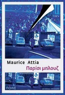 Παρίσι μπλουζ - Maurice Attia, Ρίτα Κολαΐτη