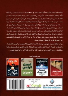 Ar-Ramz al-mafqud (The Lost Symbol in Arabisch) - Dan Brown