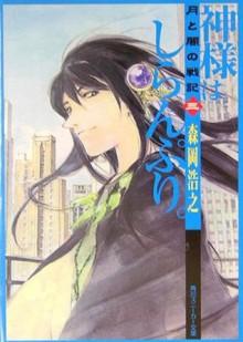 Kamisama Wa Shiranpuri: Tsuki To Yami No Senki - Hiroyuki Morioka, 草河 遊也