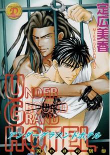 Underground Hotel (Andaa Gurando Hoteru) (In Japanese) - Mika Sadahiro