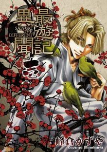 Volume 1 Saiyuki Ibun (ZERO-SUM Comics) [Comic] -