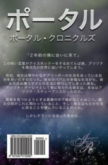 Portal (Japanese Edition) - Imogen Rose, Nobue Kuebler