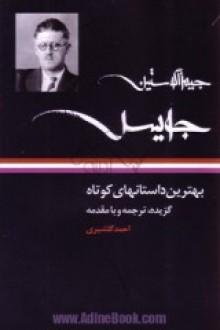 بهترین داستانهای کوتاه جویس - احمد گلشیری, James Joyce
