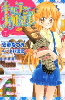 キッチンのお姫さま 7 - Natsumi Ando, Miyuki Kobayashi