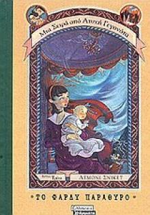 Το φαρδύ παράθυρο (Μία σειρά από ατυχή γεγονότα #3) - Lemony Snicket