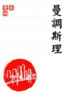 曼調斯理 - 張曼娟