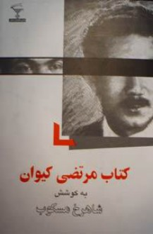 کتاب مرتضا کیوان - شاهرخ مسکوب