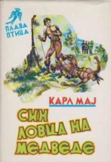 Sin lovca na medvede - Karl May, Ilija Kecmanović, Đ. Teodorović