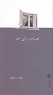 تصبحين على خير - علاء خالد