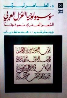 سوسيولوجيا الغزل العربي: الشعر العذري نموذجا - الطاهر لبيب