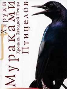 Хроники Заводной Птицы. Птицелов (часть 3) (Мир Харуки Мураками) - Haruki Murakami