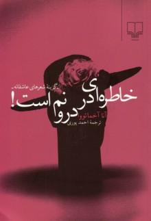خاطرهای در درونم است - Anna Akhmatova, احمد پوری
