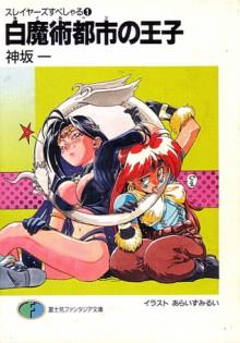 白魔術都市の王子 (スレイヤーズすぺしゃる, #1) - Hajime Kanzaka, あらいずみ るい