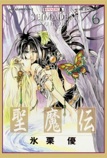 Seimaden, Tom 6 (Seimaden, #6) - You Higuri, Aleksandra Watanuki