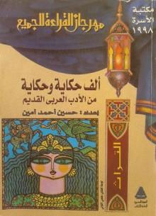 ألف حكاية وحكاية من الأدب العربي القديم - مجموعة, حسين أحمد أمين, حلمي التوني