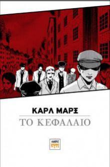 Το κεφάλαιο: διασκευή σε μάνγκα - Karl Marx, Yusuke Maruo, Γιάννης Καυκιάς