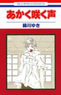Akaku Saku Koe: 1 - Yuki Midorikawa