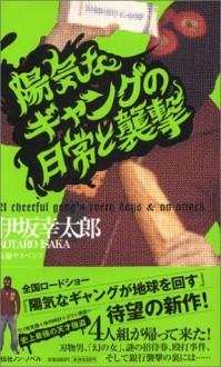 陽気なギャングの日常と襲撃 [Yōki na gyangu no nichijō to shūgeki] - Kotaro Isaka